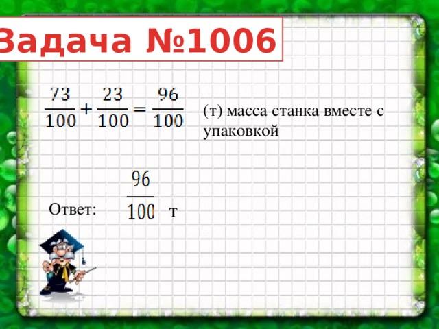 Задача №1006 (т) масса станка вместе с упаковкой Ответ: т