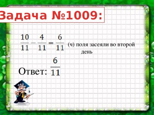 Задача №1009: (ч) поля засеяли во второй день Ответ: