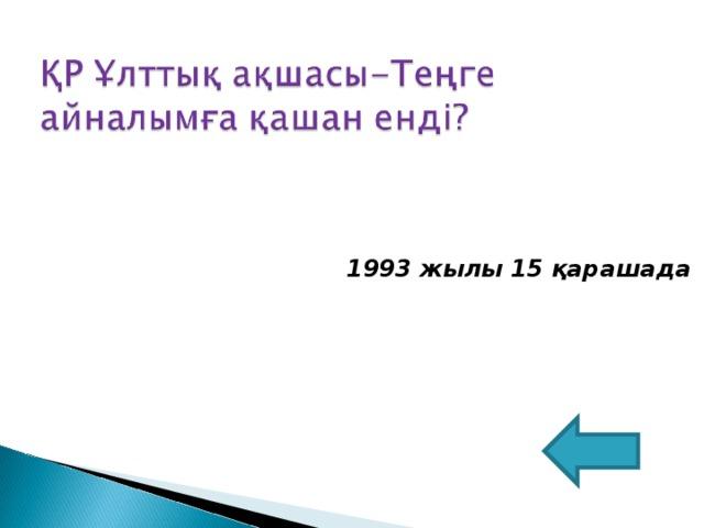 1993 жылы 15 қарашада