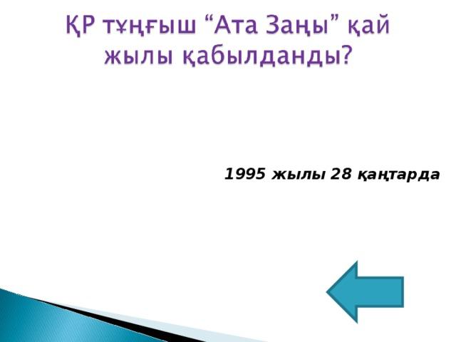 1995 жылы 28 қаңтарда