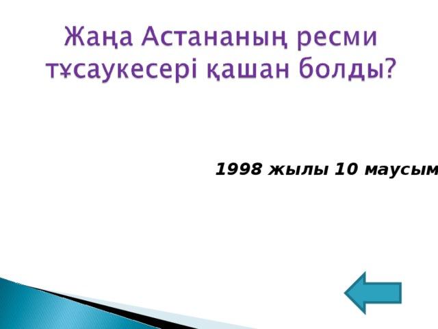 1998 жылы 10 маусымда