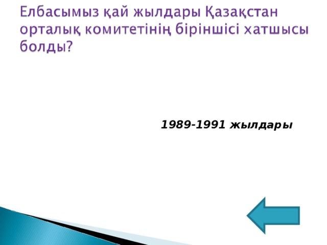 1989-1991 жылдары