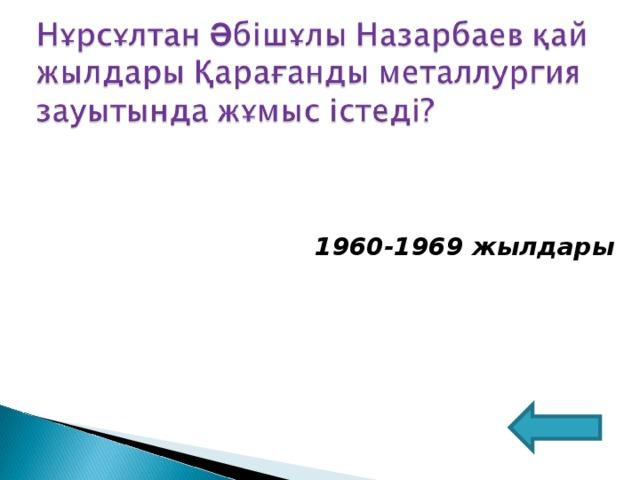 1960-1969 жылдары