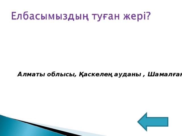 Алматы облысы, Қаскелең ауданы , Шамалған ауылы