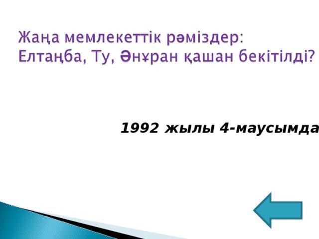 1992 жылы 4-маусымда