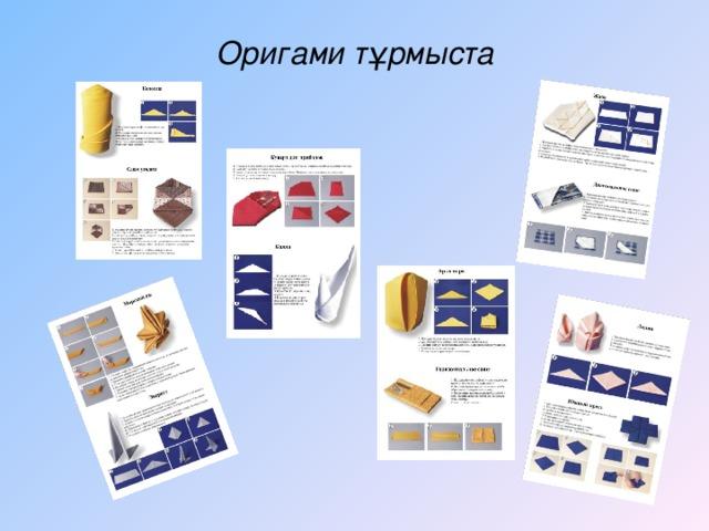 Оригами тұрмыста
