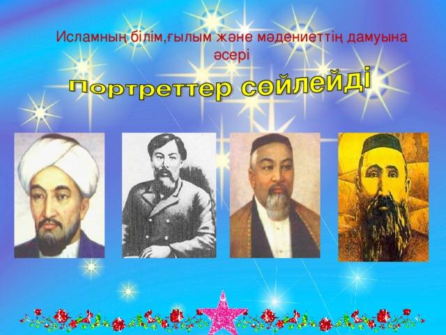 Исламның білім,ғылым және мәдениеттің дамуына әсері