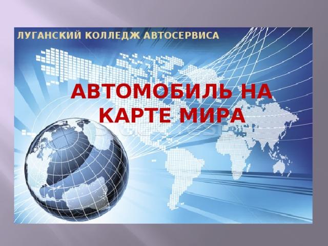 Луганский колледж автосервиса Автомобиль на карте мира