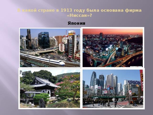 В какой стране в 1913 году была основана фирма «Ниссан»? Япония