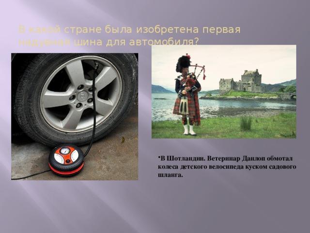 В какой стране была изобретена первая надувная шина для автомобиля?