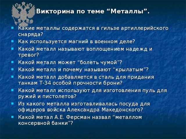 """Викторина по теме """"Металлы""""."""