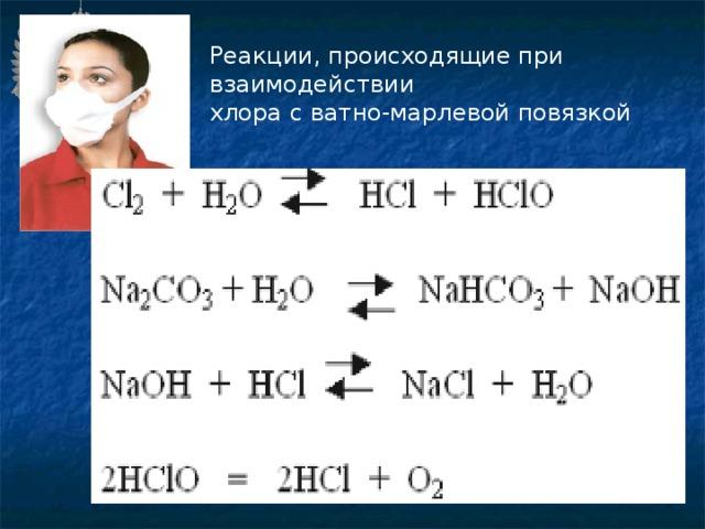 Реакции, происходящие при взаимодействии хлора с ватно-марлевой повязкой