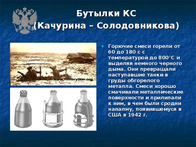 Бутылки КС (Качурина – Солодовникова)