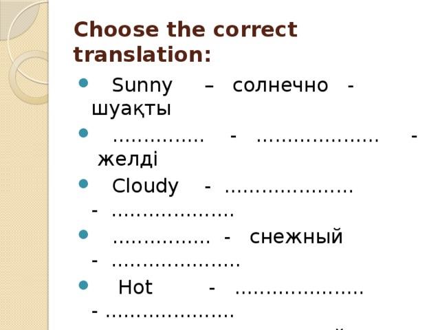 Choose the correct translation: