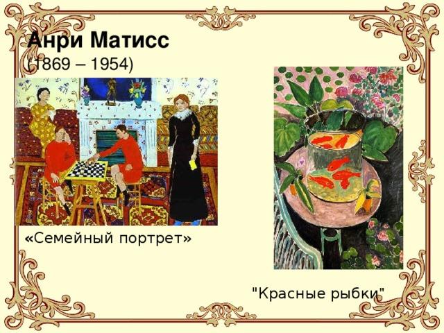 Анри Матисс  (1869 – 1954) « Семейный портрет»
