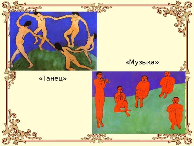 «Музыка» «Танец»