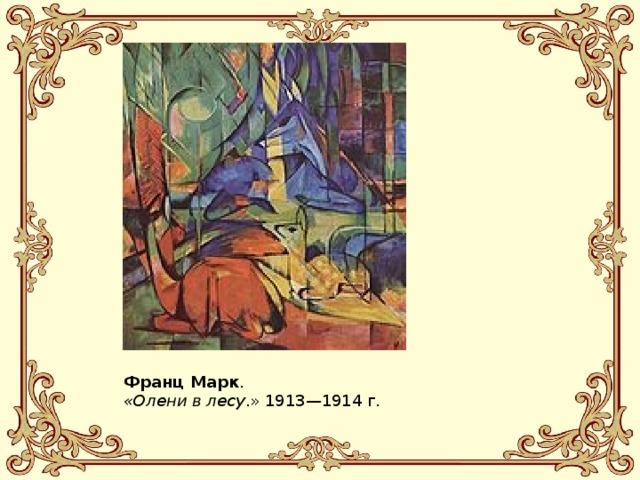 Франц Марк . «Олени в лесу .» 1913—1914 г.