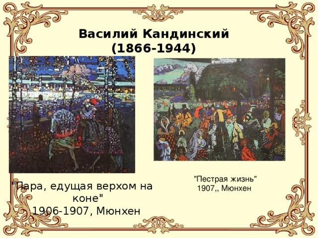 Василий Кандинский  (1866-1944)