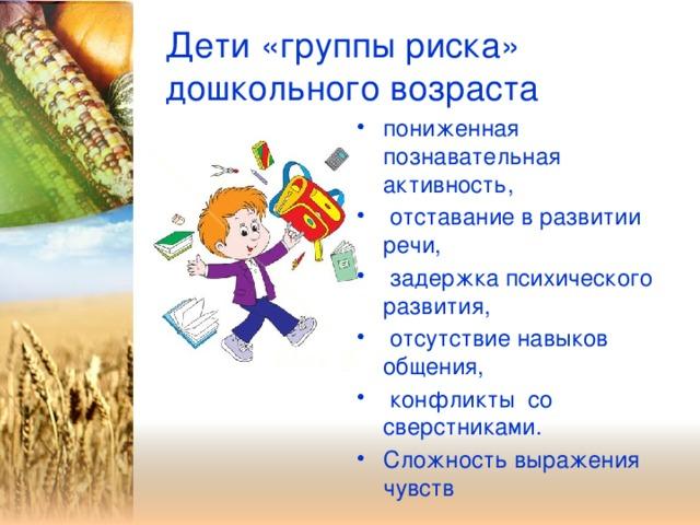 Дети «группы риска» дошкольного возраста