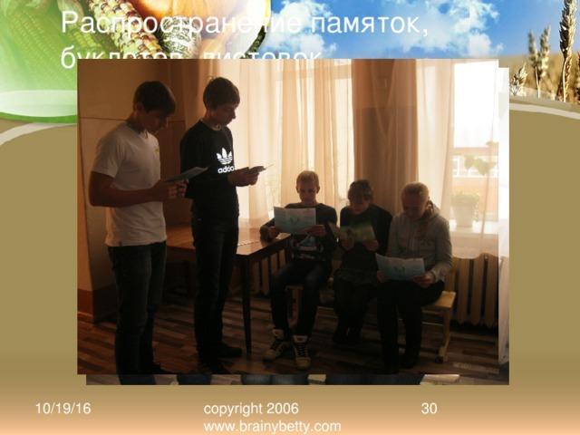 Распространение памяток, буклетов, листовок 10/19/16 copyright 2006 www.brainybetty.com 25