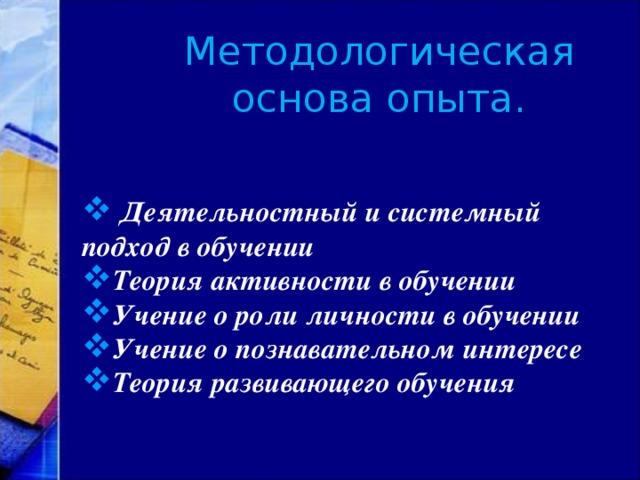 Методологическая основа опыта.