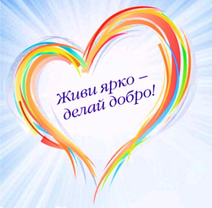 орберг картинка надпись доброта подружка