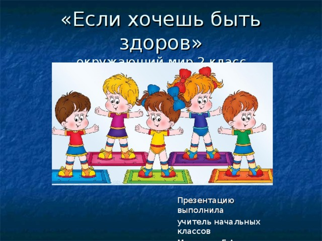 окружающий мир 2 класс  Презентацию выполнила  учитель начальных классов Мальцева Е.А.