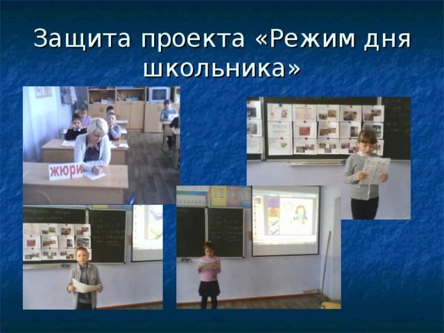 Защита проекта «Режим дня школьника»