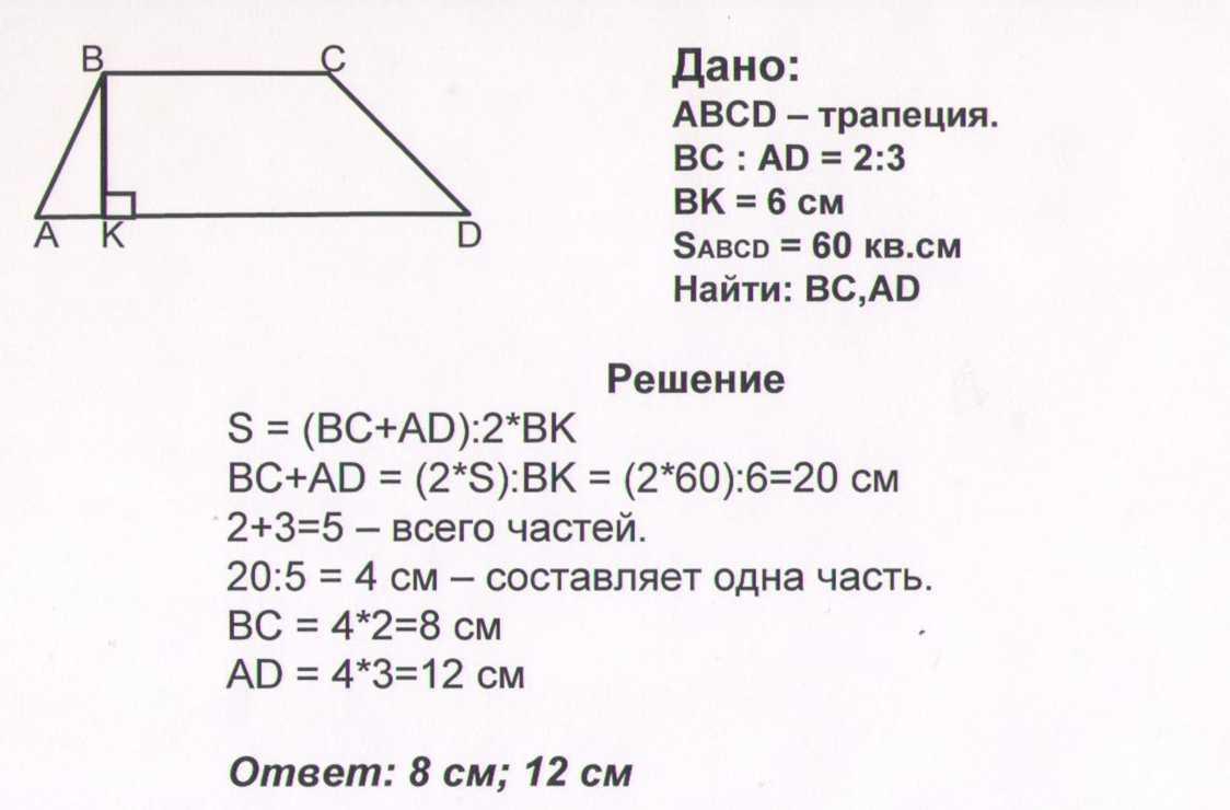 Площадь четырехугольников решение задач 8 класс решить задачу методом аппроксимации