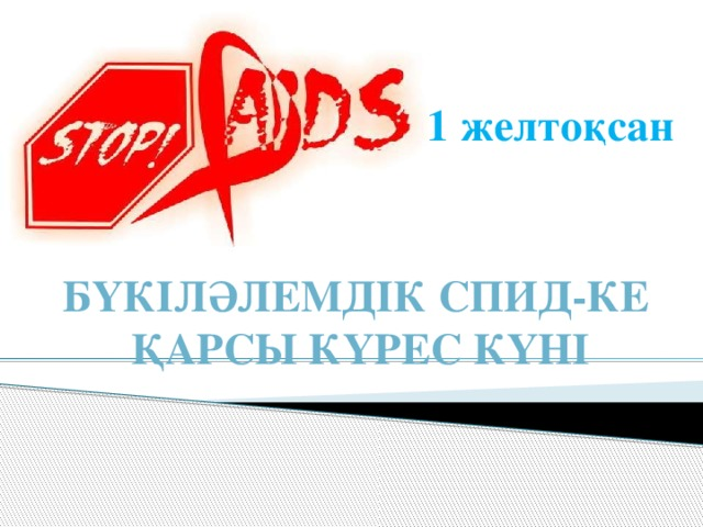 1 желтоқсан Бүкіләлемдік СПИД-ке қарсы күрес күні