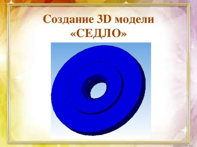Создание 3D модели «СЕДЛО»