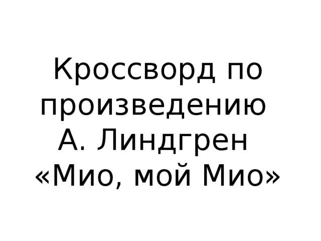 Кроссворд по произведению  А. Линдгрен  «Мио, мой Мио»