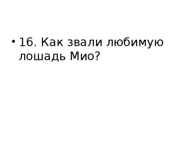 16. Как звали любимую лошадь Мио?