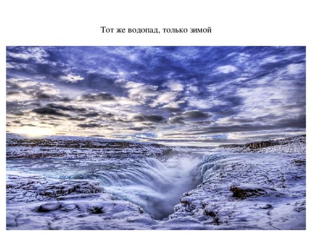 Тот же водопад, только зимой