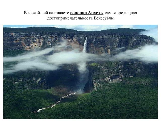 Высочайший на планете водопад Анхель , самая зрелищная достопримечательность Венесуэлы