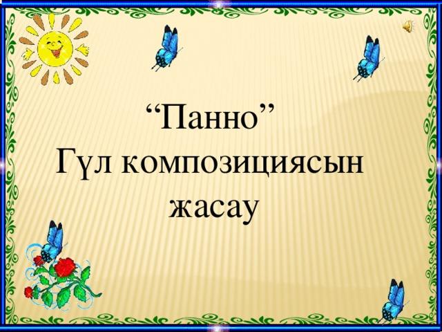 """ Панно"" Гүл композициясын жасау"