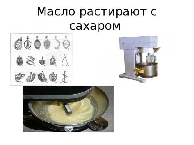 Масло растирают с сахаром