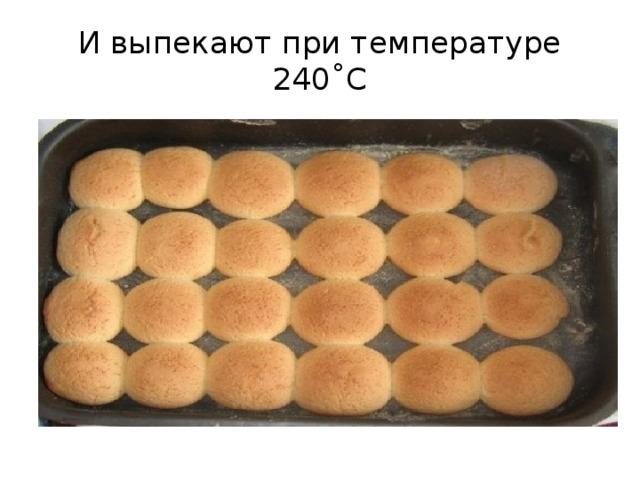И выпекают при температуре 240˚С