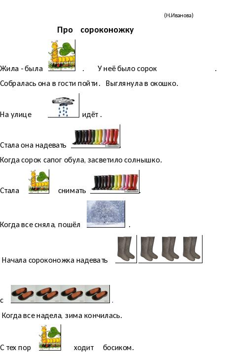 Картинки по дифференциации звуков с-ш в предложениях и текстах