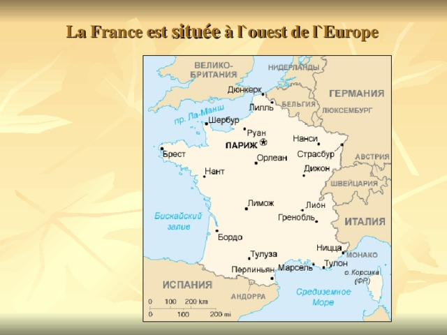 La France est situ ée à l`ouest de l`Europe