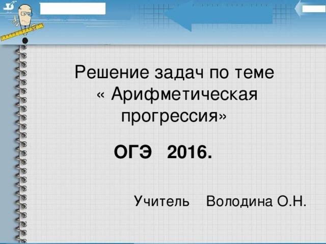 Огэ 2016 русский язык задачи решения презентация на тему решение задач по построению