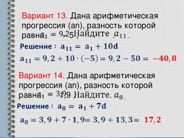 Задачи и решение арифметическая прогрессия скачать решение задач по статистике