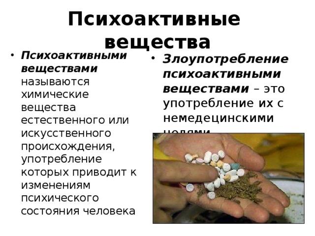 Психоактивные вещества