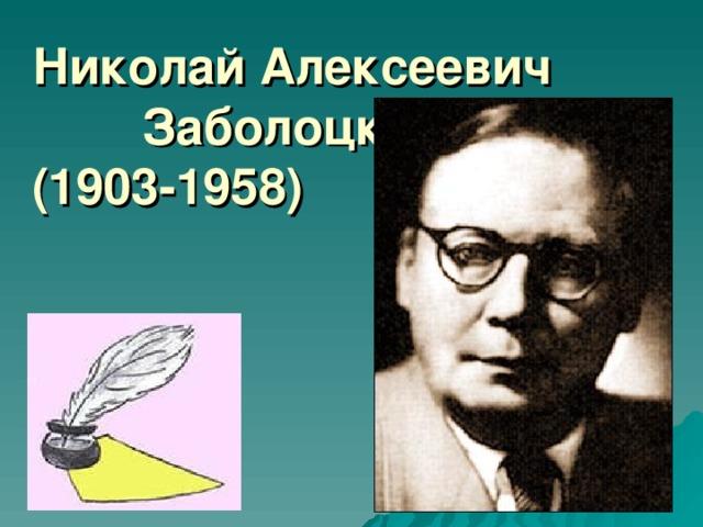 Николай Алексеевич Заболоцкий  (1903-1958)