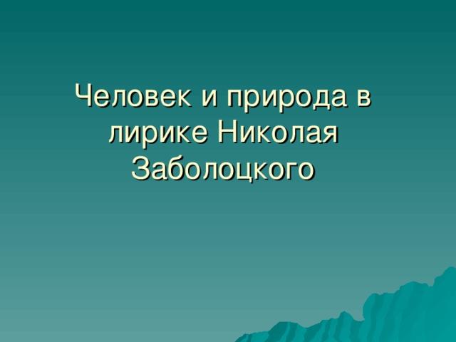 Человек и природа в лирике Николая Заболоцкого