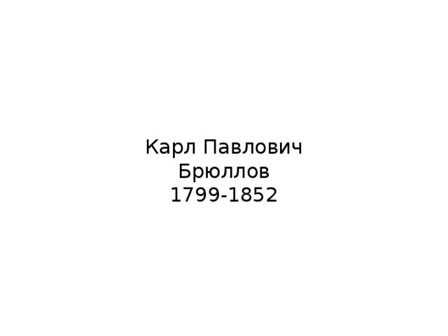 Карл Павлович Брюллов 1799-1852