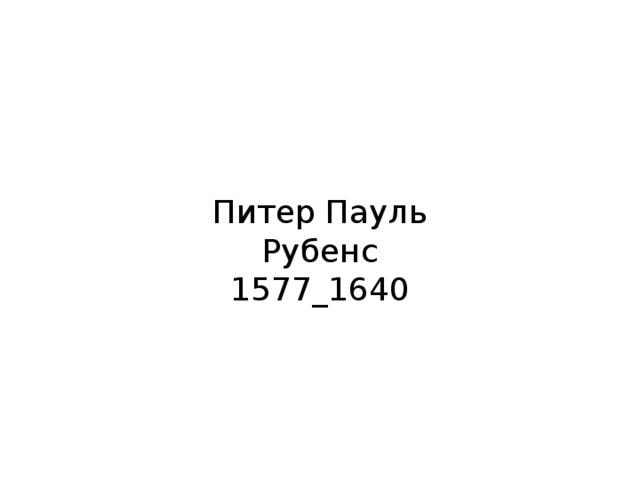 Питер Пауль Рубенс 1577_1640