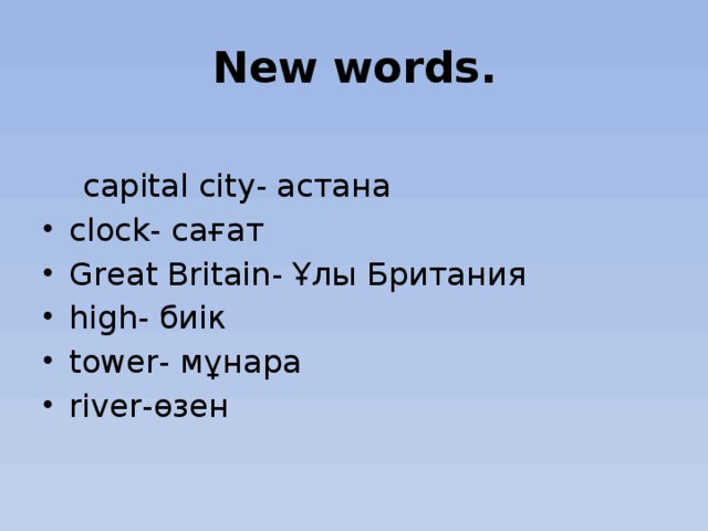 New words.    capital city- астана