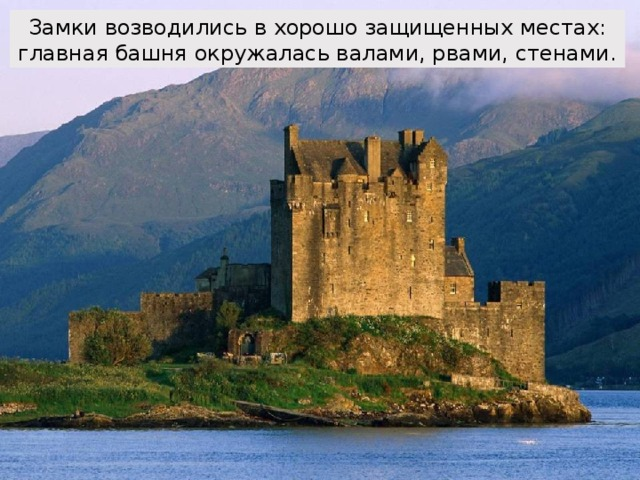 Замки возводились в хорошо защищенных местах: главная башня окружалась валами, рвами, стенами.