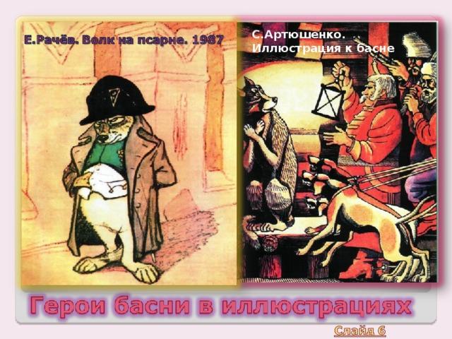 С.Артюшенко. Иллюстрация к басне